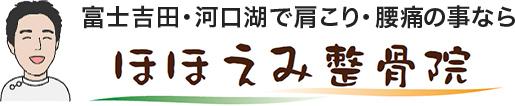 富士河口湖・富士吉田・都留・大月の肩・腰・膝痛・自律神経・心の悩みでお困りの方はカウンセリング重視のほほえみ整骨院