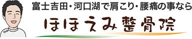 5月7日から再開いたします|骨盤矯正整体は富士吉田・河口湖・都留・大月のほほえみ整骨院