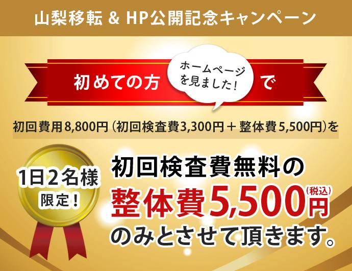 山梨移転&HP公開記念キャンペーン